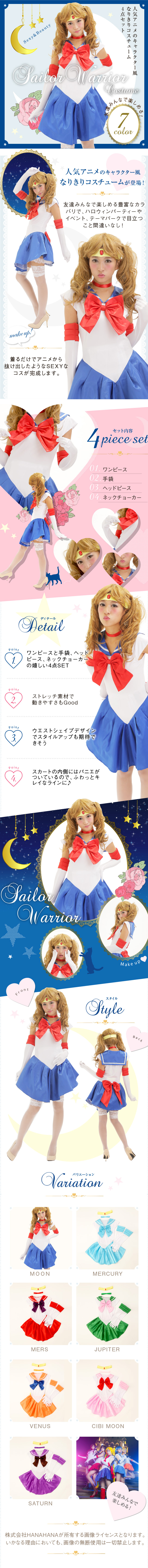 Sailor Warrior Costume